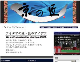 京の匠株式会社