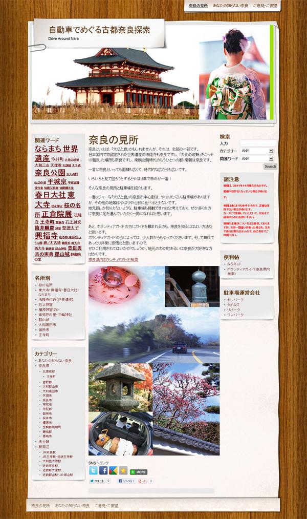 作成サイト(観光情報サイト)