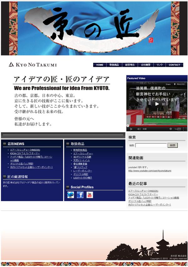 企業サイト(京の匠株式会社)