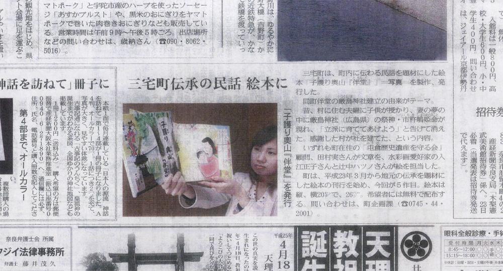 絵本 産経新聞 2013/04/17