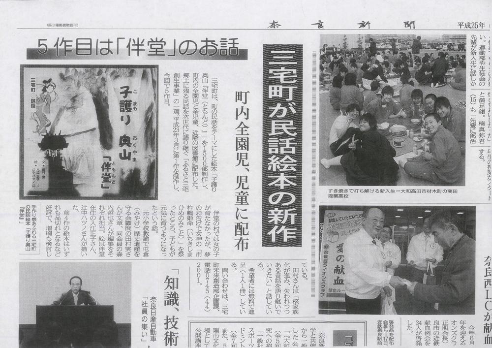 絵本 奈良新聞 2013/04/18