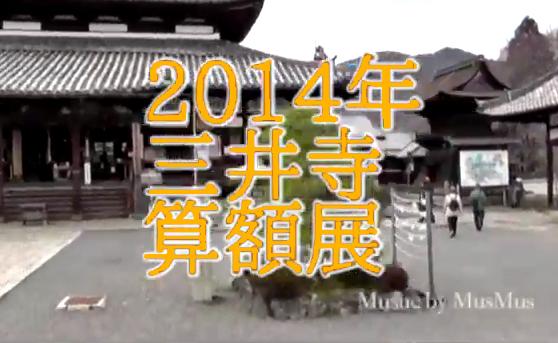 movie-三井寺