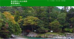 東吉野村小水力利用推進協議会